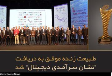"""""""طبیعت زنده"""" سرآمد شرکتهای حوزه دیجیتال معرفی شد"""