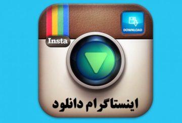 راهی برای دانلود عکس و فیلم از اینستاگرام