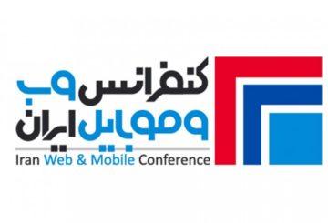 رونمایی از لوگوی کنفرانس وب و موبایل ایران در بادبادک