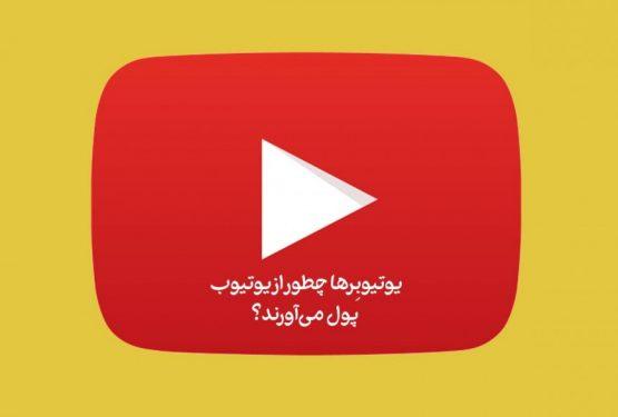 پول درآوردن از یوتیوب، به سبک یوتیوبِرها